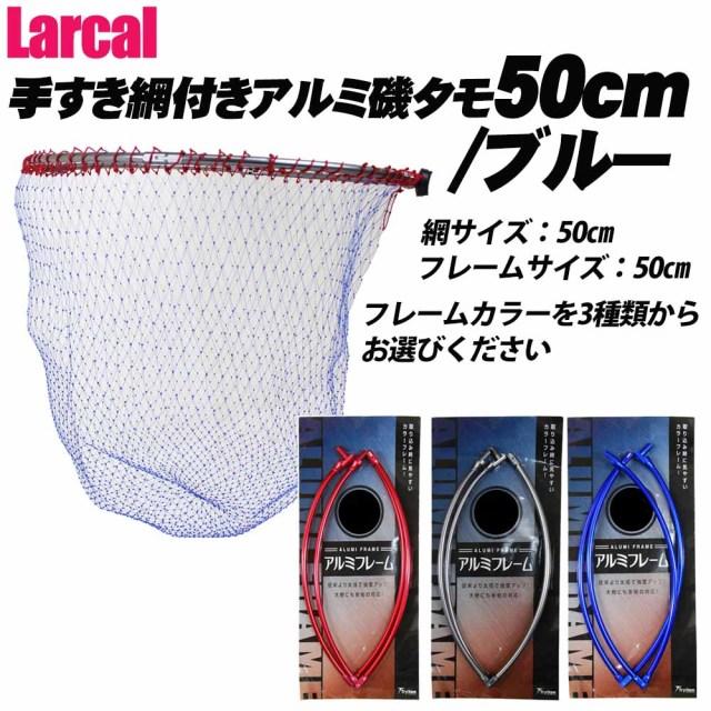 Larcal 手すき網付きアルミ磯タモ 50cm (網ブルー) (190156-50-basic-alumi50s)