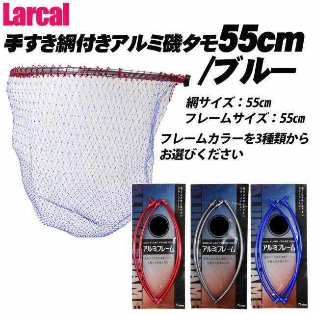 Larcal 手すき網付きアルミ磯タモ 55cm (網ブルー) (190156-55-basic-alumi55s)