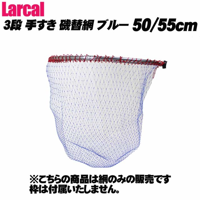 【Cpost】Larcal 手すき 3段 磯替網 ブルー 50cm/55cm(190156)
