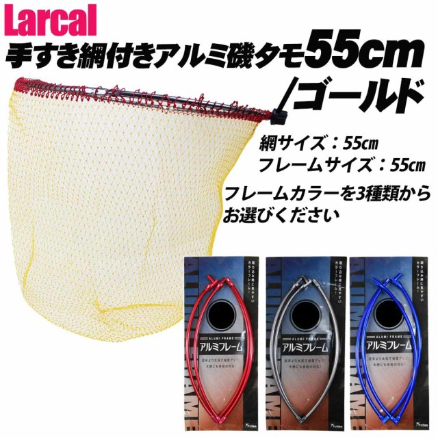Larcal 手すき網付きアルミ磯タモ 55cm (網ゴールド) (190157-55-basic-alumi55s)
