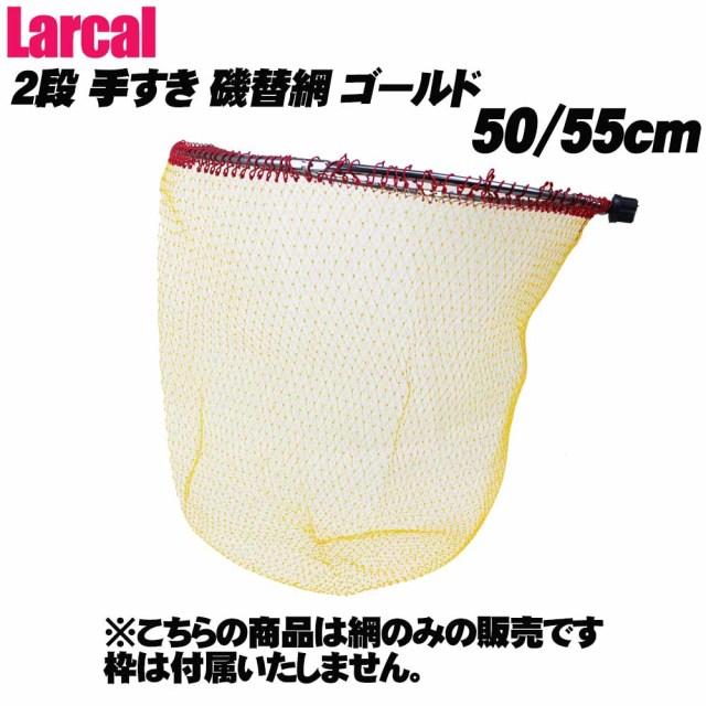 【Cpost】Larcal 手すき 2段 磯替網 ゴールド 50cm/55cm(190157)