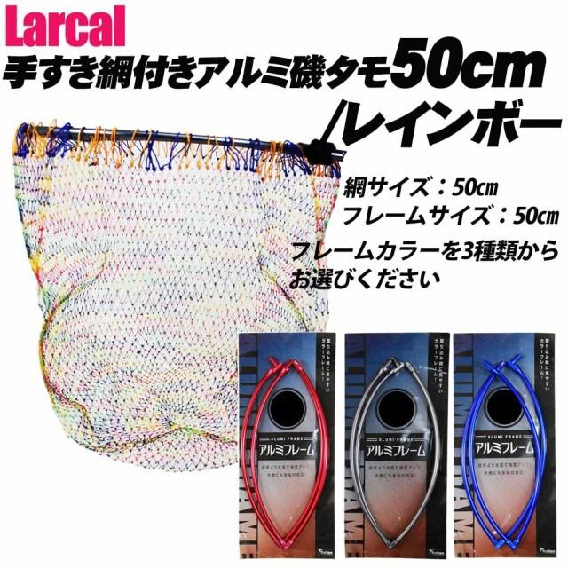 Larcal 手すき網付きアルミ磯タモ 50cm (網レインボー) (190158-50-basic-alumi50s)
