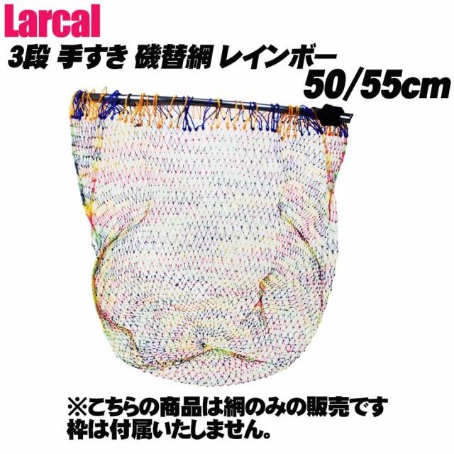 【Cpost】Larcal 手すき 3段 磯替網 レインボー 50cm/55cm(190158)
