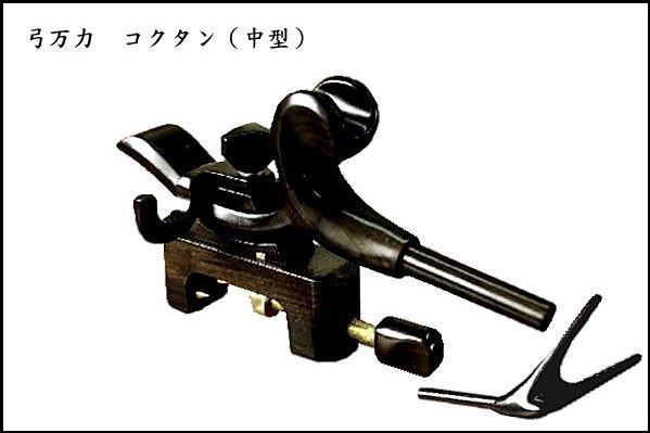 【Cpost】弓万力 コクタン (中型) [20029]