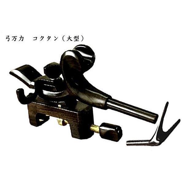 へらぶな用品 最高級天然黒檀製 弓万力 コクタン (大型) (20104)