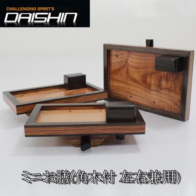 ダイシンミニお膳 (角木付 左右兼用) 大 (20139-l)