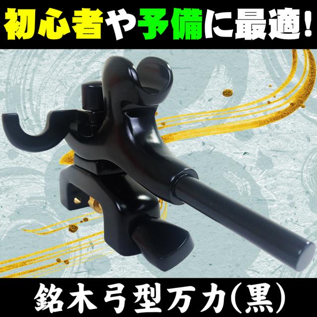 オリジナル ヘラ用 弓型 万力 (20148)