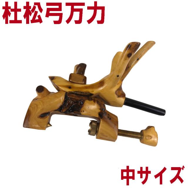 杜松弓万力 中サイズ(20154)