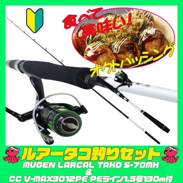 オクトパッシング ルアータコ釣りセット MUGEN LARCAL TAKO S-70MH&CC V-MAX3012PE(220061-spl-125024)