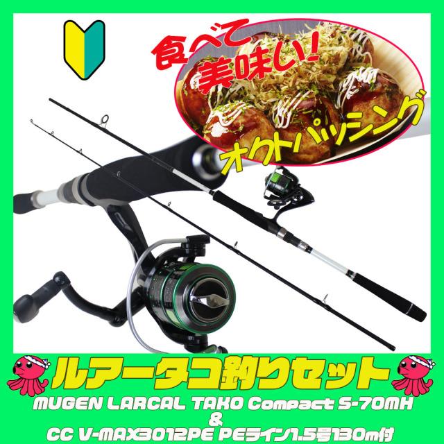 オクトパッシング ルアータコ釣りセット MUGEN LARCAL TAKO Compact S-70MH&CC V-MAX3012PE(220101-spl-125024)