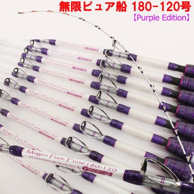 ☆ポイント5倍☆無限ピュア船180-120号Purple Edition (220123)