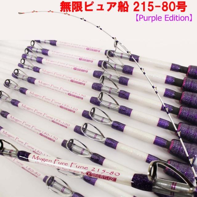 ☆ポイント5倍☆無限ピュア船215-80号 Purple Edition (220128)