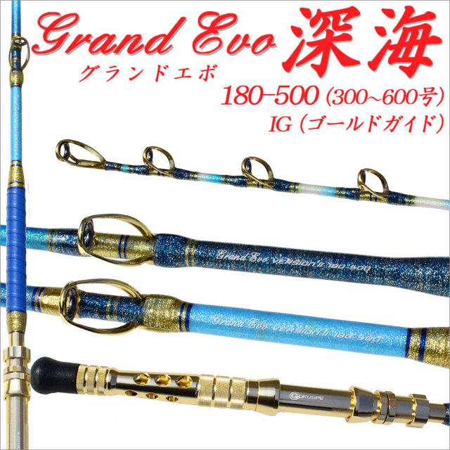 グランドエボVersion.2 180-500 (300~600号) IGタイプ (230012-ig)