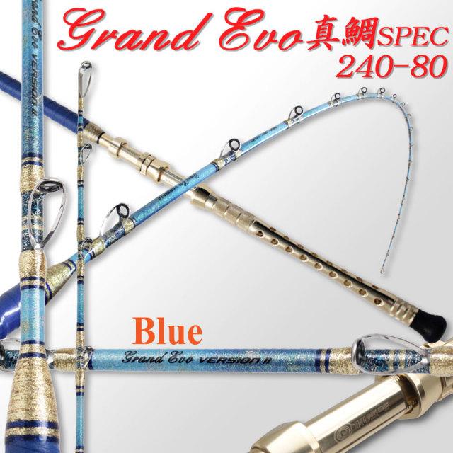 グランドエボVersion.2/240-80号 マダイSpec/Pタイプ 青グラデ-ション (230015-p-bl)