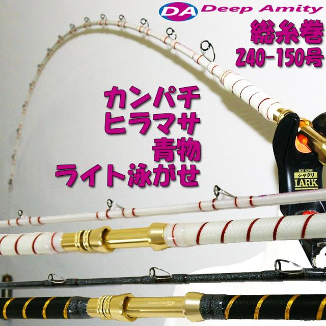 ☆ポイント5倍☆ディープアミティ 240-150号 (80~200号) 白 (ホワイト)/黒 (ブラック) (240117)