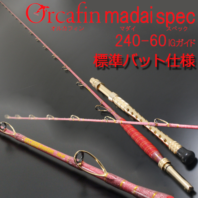 Gokuspe最高級 超軟調総糸巻 ORCAFIN 真鯛Spec240-60号 標準バット仕様 IGタイプ (280020-ig)