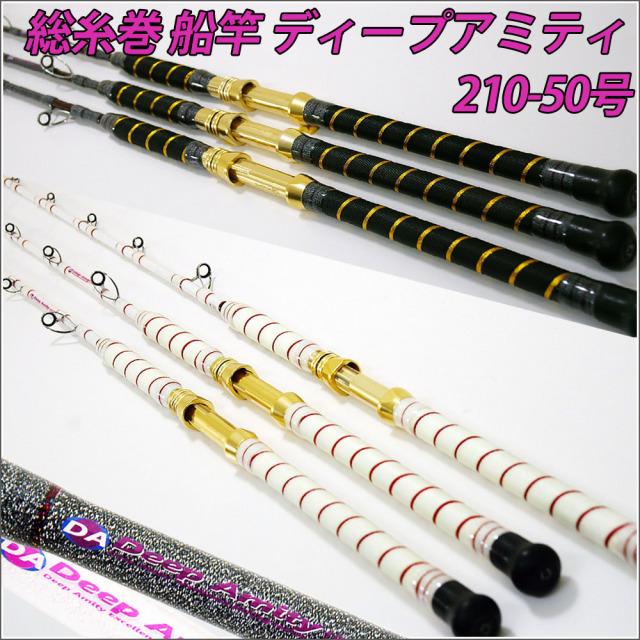☆ポイント10倍☆ディープアミティ210-50 (30~80号) 白 (ホワイト)/黒 (ブラック) (240108)