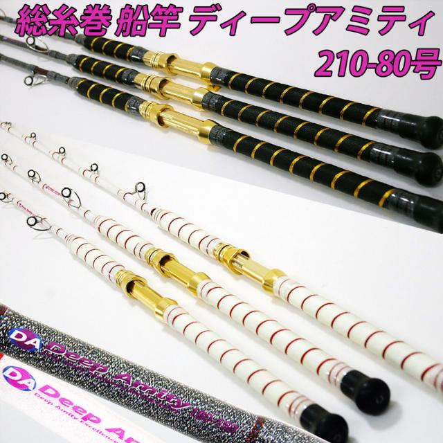 シマアジモデル 総糸巻 ディープアミティ210-80 (40~100号) 白 (ホワイト)/黒 (ブラック) (240109)