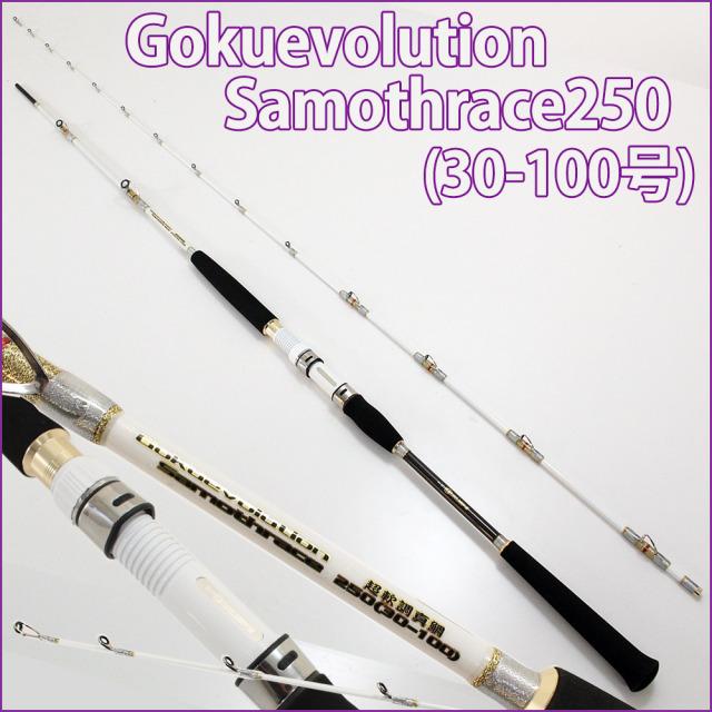 ☆ポイント5倍☆超軟調ムーチング真鯛 GokuEvolution サモトラケ250 (30-100号) (250020)