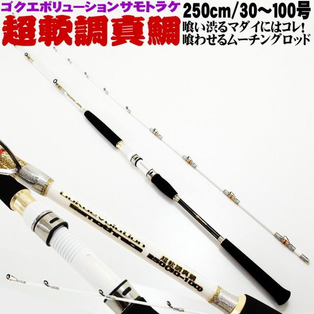 超軟調ムーチング真鯛 GokuEvolution サモトラケ250 (30-100号) 140サイズ (250020)