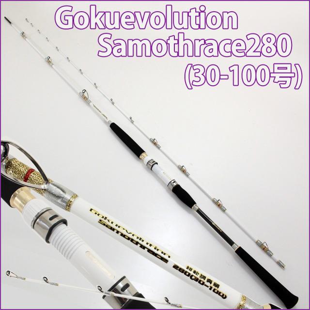 ☆ポイント5倍☆超軟調ムーチング真鯛 GokuEvolution サモトラケ280 (30-100号) (250021)