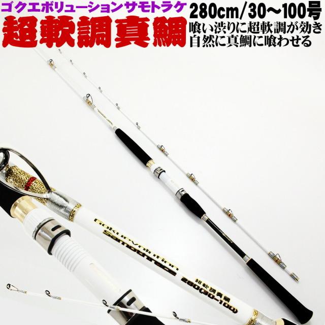 超軟調ムーチング真鯛 GokuEvolution サモトラケ280 (30-100号) 180サイズ (250021)