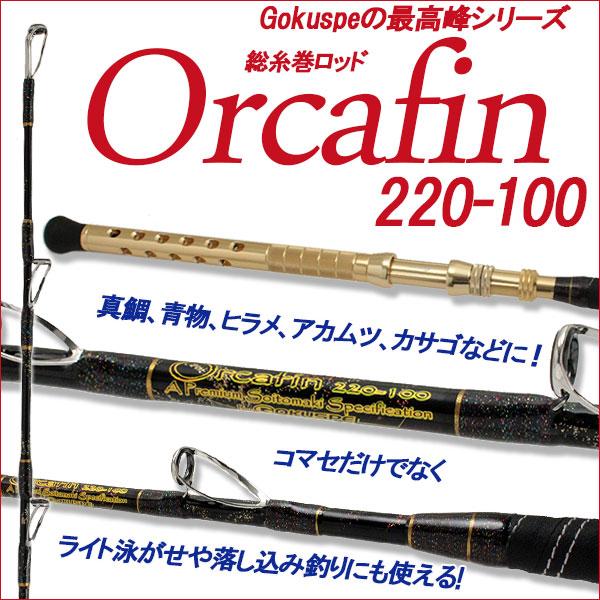 ☆ポイント5倍☆最高級総糸巻 ORCAFIN (オルカフィン) 220-100P (280000)