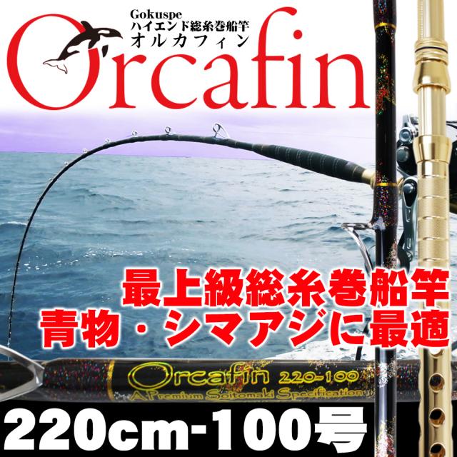 ☆ポイント10倍☆ シマアジにオススメの7:3調子 総糸巻 ORCAFIN (オルカフィン) 220-100/P(シルバー)ガイド (280000)