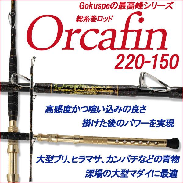 ☆ポイント10倍☆Gokuspe最高級総糸巻船竿 ORCAFIN (オルカフィン) 220-150P (280001)