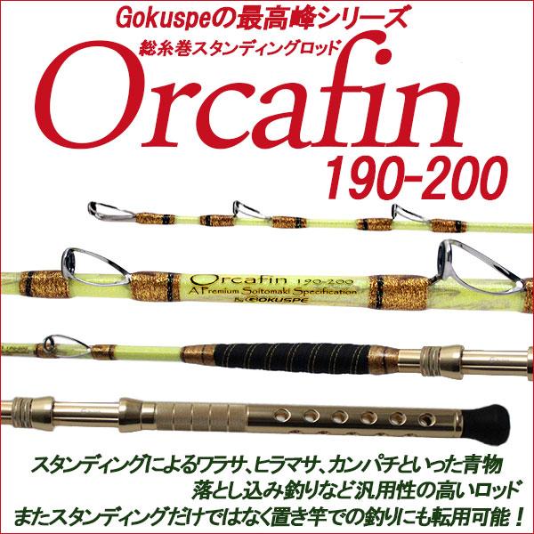 ☆ポイント10倍☆最高級総糸巻 ORCAFIN STF 190-200P (280002)