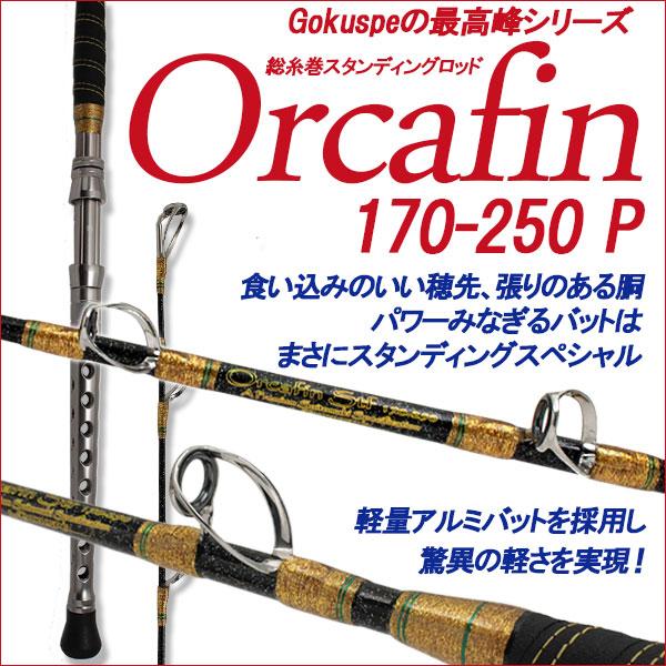 ☆ポイント10倍☆最高級総糸巻 ORCAFIN STF 170-250P (280004)