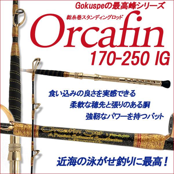 ☆ポイント10倍☆最高級総糸巻 ORCAFIN STF 170-250IG (280005)
