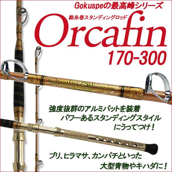 ☆ポイント5倍☆最高級総糸巻 ORCAFIN STF 170-300P (280006)