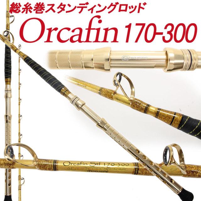 17年 Gokuspe最高級 総糸巻船竿 ORCAFIN STF 170-300IG (goku-950127)