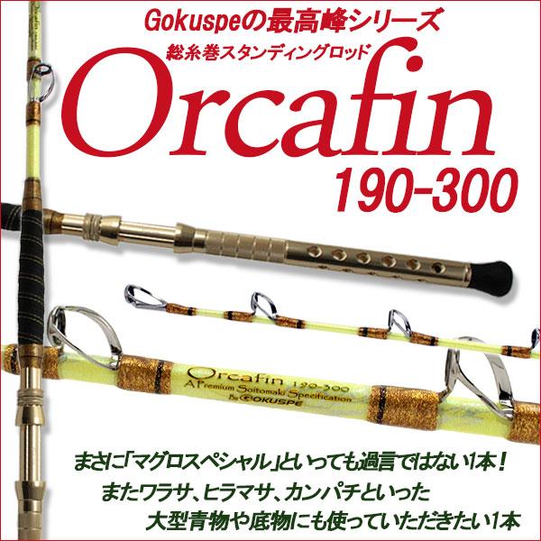 ☆ポイント5倍☆最高級総糸巻 ORCAFIN STF 190-300P (280008)