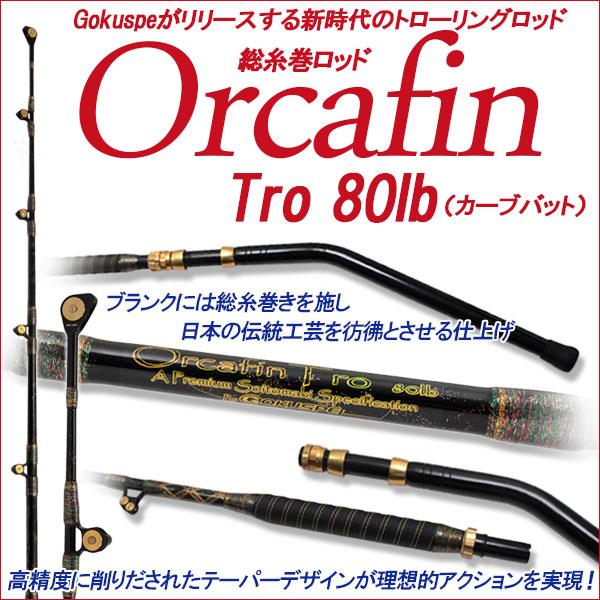 ☆ポイント5倍☆Orcafin Tro 80lb カーブバット (280011)