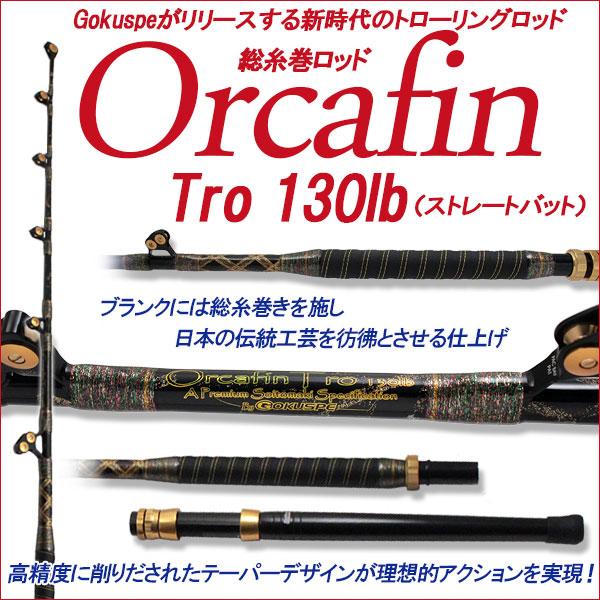 ☆ポイント5倍☆Orcafin Tro 130lb ストレートバット (280012)