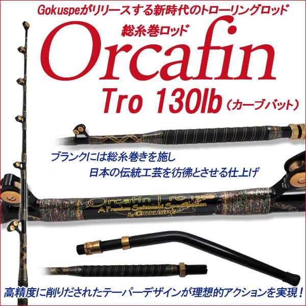 ☆ポイント5倍☆Orcafin Tro 130lb カーブバット (280013)
