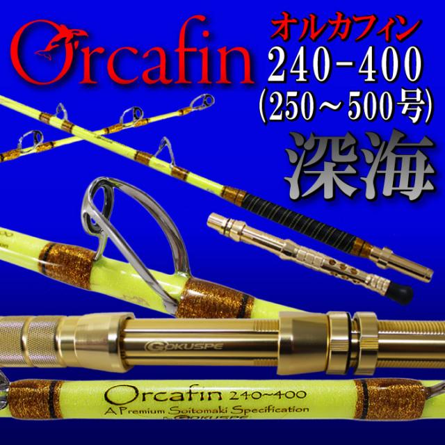 ☆ポイント5倍☆最高峰 総糸巻ORCAFIN (オルカフィン) 240-400 (250~500号)