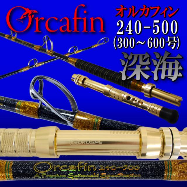 ☆ポイント5倍☆最高峰 総糸巻ORCAFIN (オルカフィン) 240-500 (300~600号)