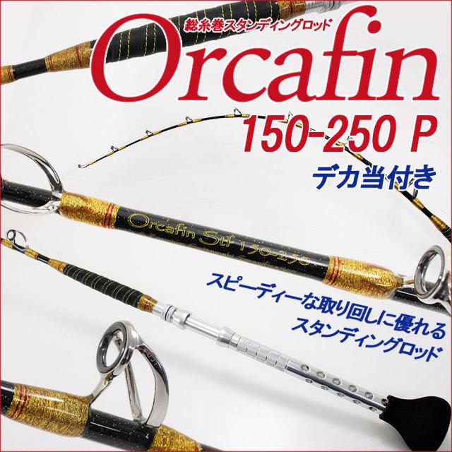 ☆ポイント5倍☆Gokuspe最高級総糸巻船竿 ORCAFIN STF 150-250P デカ当付き (280023st)
