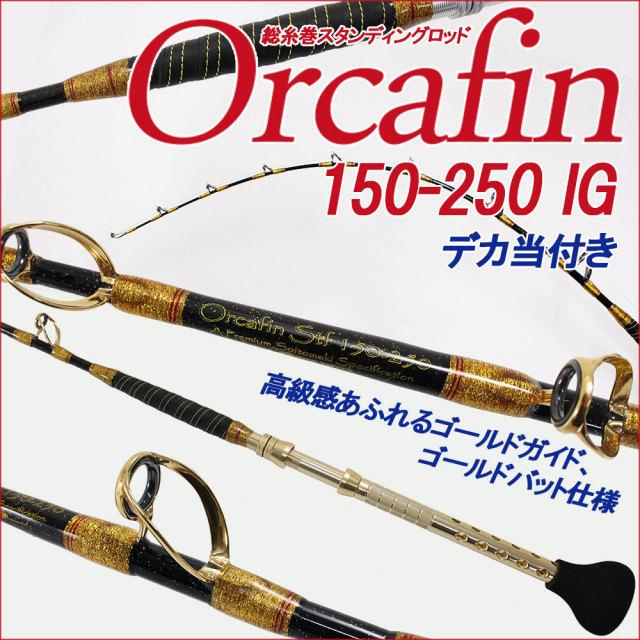 ☆ポイント5倍☆Gokuspe最高級総糸巻船竿 ORCAFIN STF 150-250IG (ゴールドガイド仕様) デカ当付き (280024st)