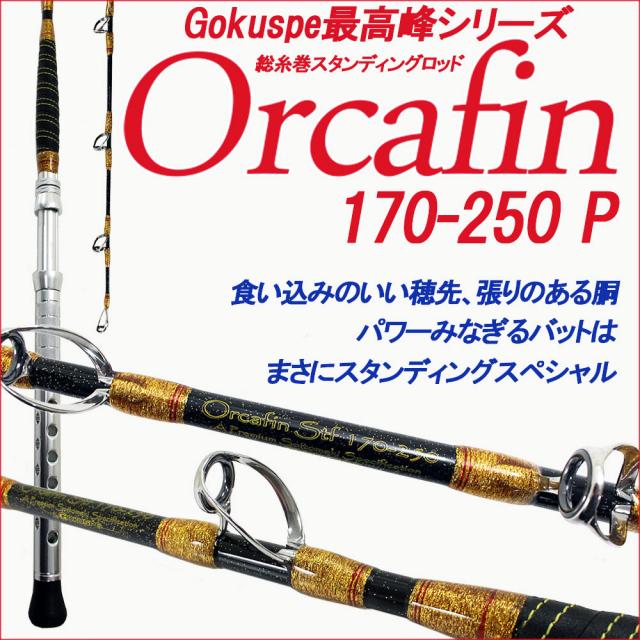 ☆ポイント10倍☆17年モデル Gokuspe最高級総糸巻船竿 ORCAFIN STF 170-250P (280022)