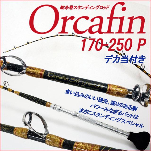☆ポイント5倍☆17年モデル Gokuspe最高級総糸巻船竿 ORCAFIN STF 170-250P 専用デカ当付き (280022st)