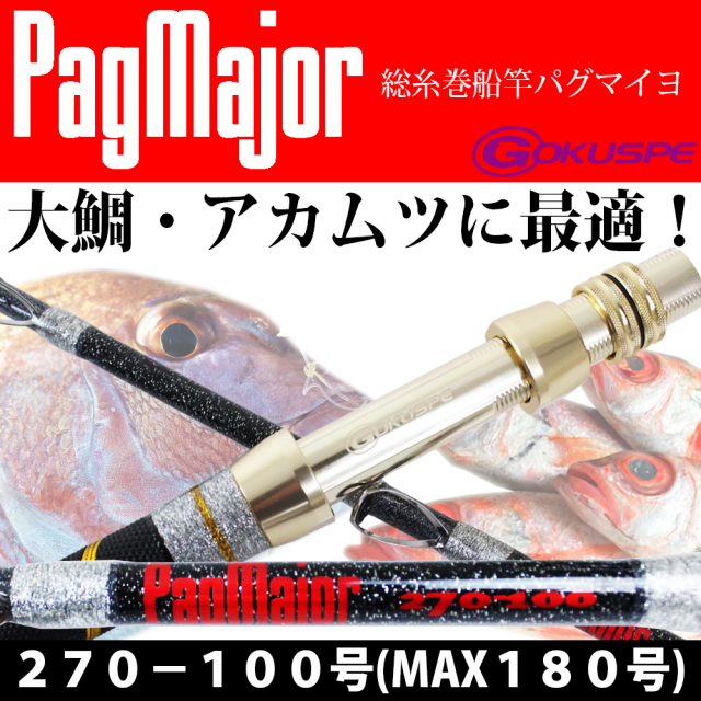 ☆ポイント10倍☆パグマイヨ (PagMajor) 総糸巻真鯛 PagMajor 270-100号 青物兼用 (290007)