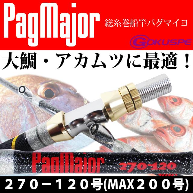 ☆ポイント10倍☆パグマイヨ  (PagMajor) 大鯛 総糸巻 PagMajor 270-120号 大ヒラメ 青物兼用  (290008)