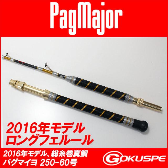 16年モデル 総糸巻超軟調真鯛 パグマイヨ (PagMajor)250-60号 (290013)
