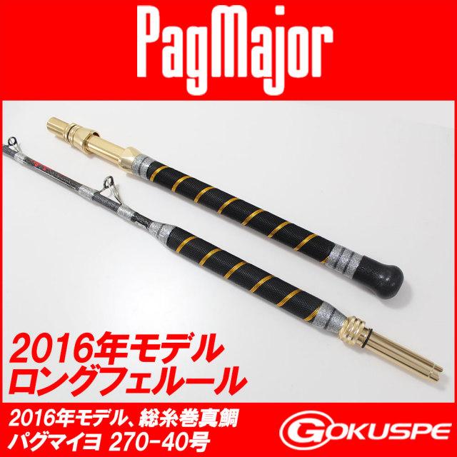 16年モデル 総糸巻超軟調真鯛 パグマイヨ (PagMajor)270-40号 (290017)