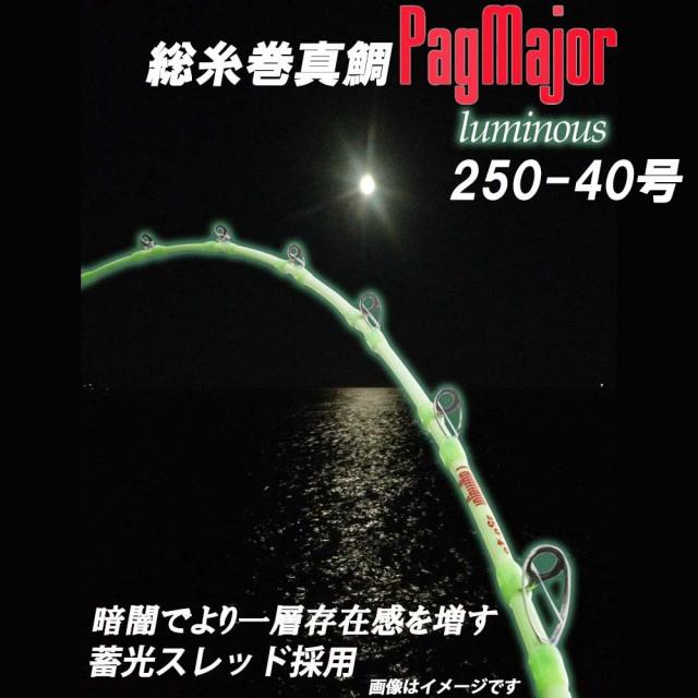 ☆ポイント5倍☆PagMajor (パグマイヨ) ルミナス (夜光) 250-40号 アルミバットバージョン (290032)