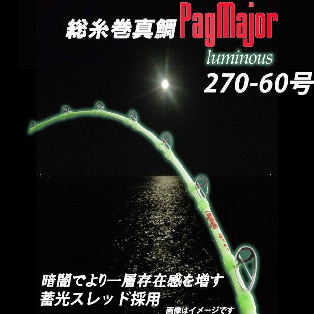 ☆ポイント5倍☆PagMajor (パグマイヨ) ルミナス (夜光) 270-60号 アルミバットバージョン (290033)